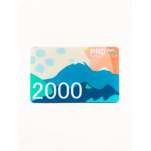 Подарунковий скртифікат 2000грн